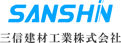 三信建材工業株式会社