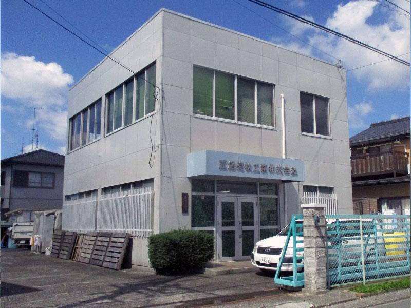 三信建材工業株式会社豊橋支社浜松営業所画像